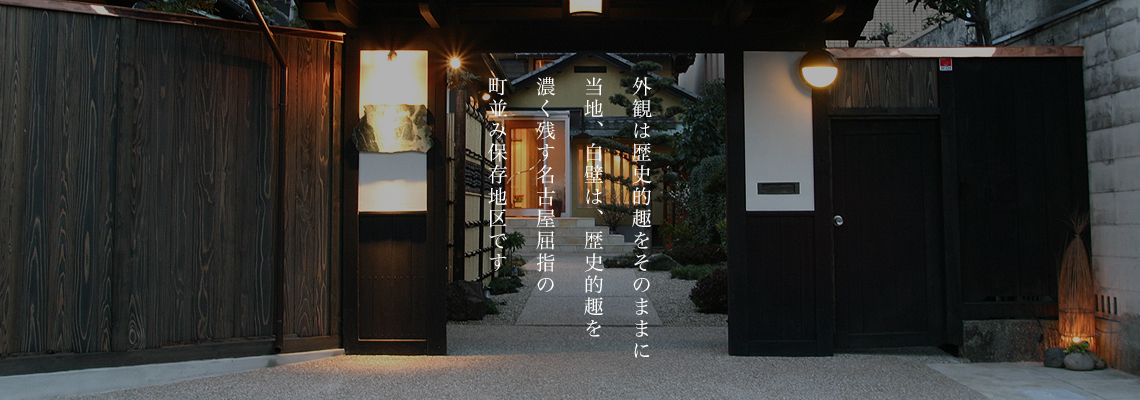 外観は歴史的趣をそのままに当地、白壁は、歴史的趣を濃く残す名古屋屈指の町並み保存地区です